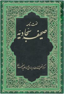 لغت نامه صحیفه سجادیه رجبزاده