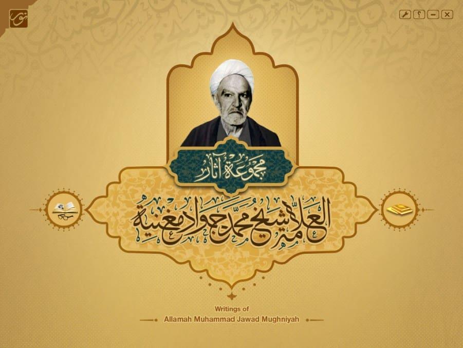 تصویر صحیفه سجادیه از دید شارح صحیفه، محمد جواد مغنیه