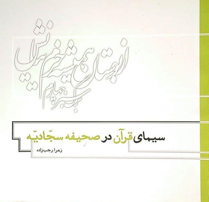 تصویر سیمای قرآن در صحیفه سجادیه