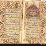 صحیفه سجادیه و احمد فهمی محمد