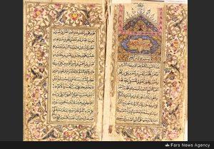 صحیفه سجادیه احمد فهمی محمد