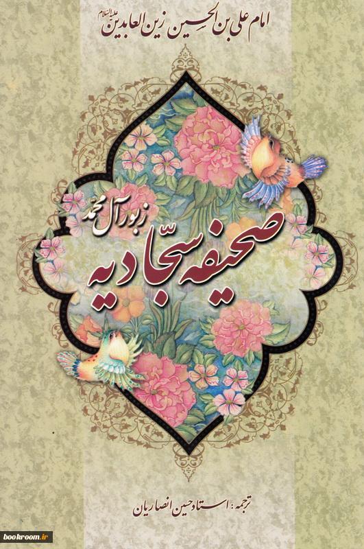 تصویر دانلود متن و ترجمه صحیفه سجادیه حسین انصاریان PDF