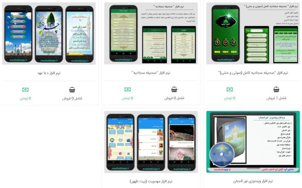 دانلود صحیفه سجادیه نرمافزار اندروید Android و iOS