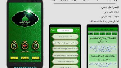 دانلود صحیفه سجادیه نرمافزار اندروید Android و iOS 4