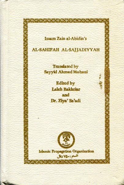 تصویر ترجمه انگلیسی صحیفه سجادیه Sayyid Ahmad Muhani