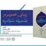 مجموعه مقالات صحیفه سجادیه جهاد دانشگاهی