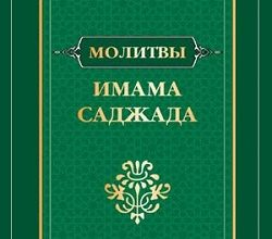 تصویر صحیفه سجادیه ترجمه روسی Сахифа Саджадия