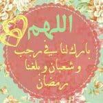صحیفه سجادیه _ حلول ماه رجب