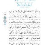 دعای پانزدهم صحیفه سجادیه زمان بیماری