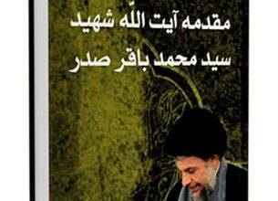 تصویر مقدمه شهید صدر بر صحیفه سجادیه