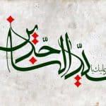نام و القاب امام سجاد علیهالسلام