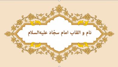 تصویر نام و القاب امام سجاد علیهالسلام