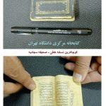 کوچکترین نسخه خطی صحیفه سجادیه