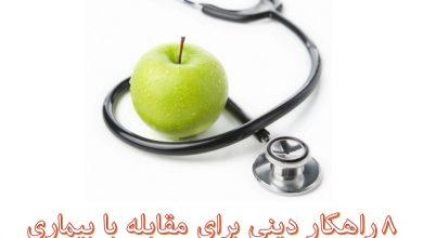 تصویر ۸ راهکار دینی درمان بیماری
