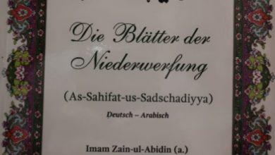 تصویر ترجمه آلمانی صحیفه سجادیه